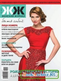 Журнал ЖЖ. Женский журнал №1 (2015)