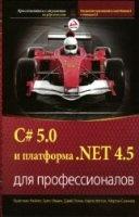 Книга C# 5.0 и платформа .NET 4.5 для профессионалов