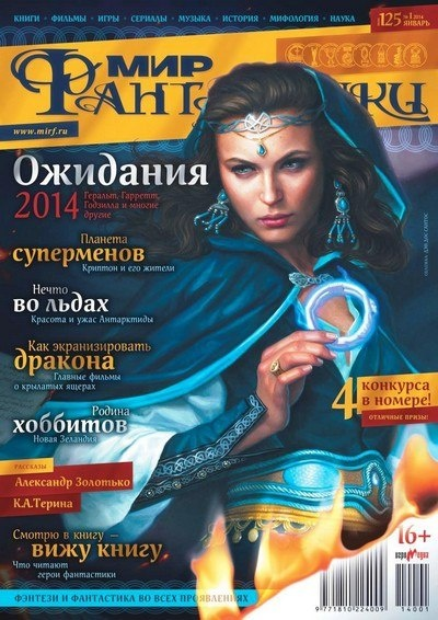 Книга Журнал:  Мир фантастики №1 (январь 2014)
