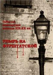Книга Упырь на Фурштатской: Забытая вампирская новелла XIX—XX вв.