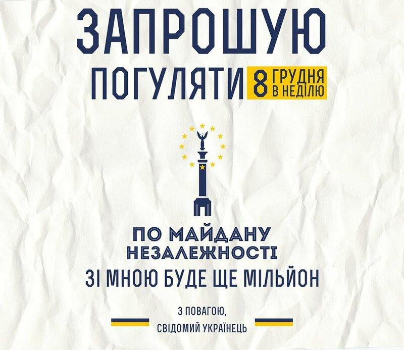 Запрошення на 08 грудня 2013