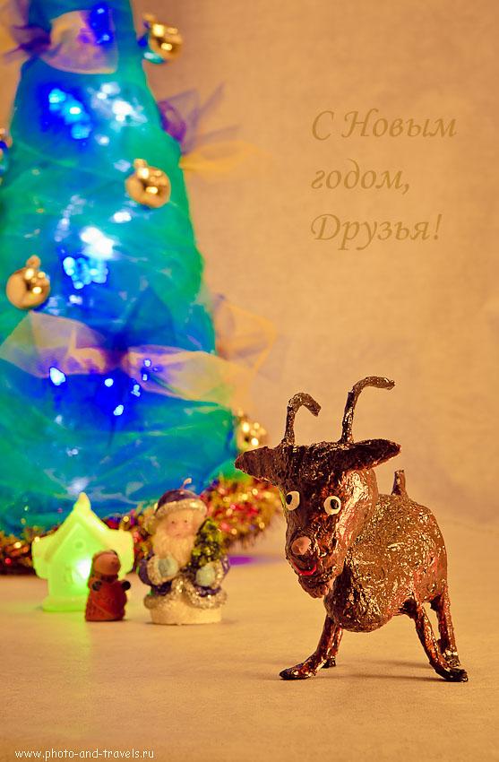 9. С наступающим годом Козы, друзья! С Новым годом!
