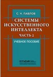 Литература о ИИ и ИР 0_eb478_ef123e18_orig