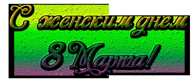 Надписи к 8 Марта