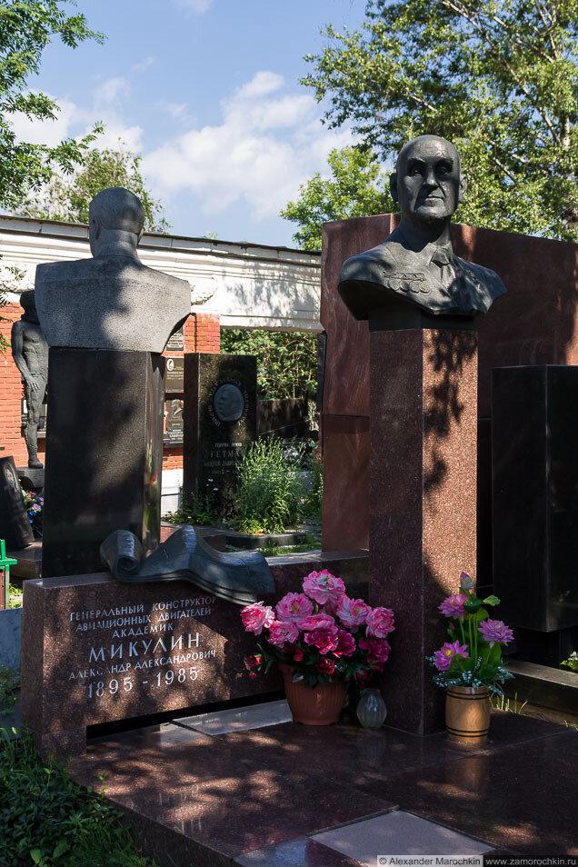 Могила Александра Александрович Микулина на Новодевичьем кладбище