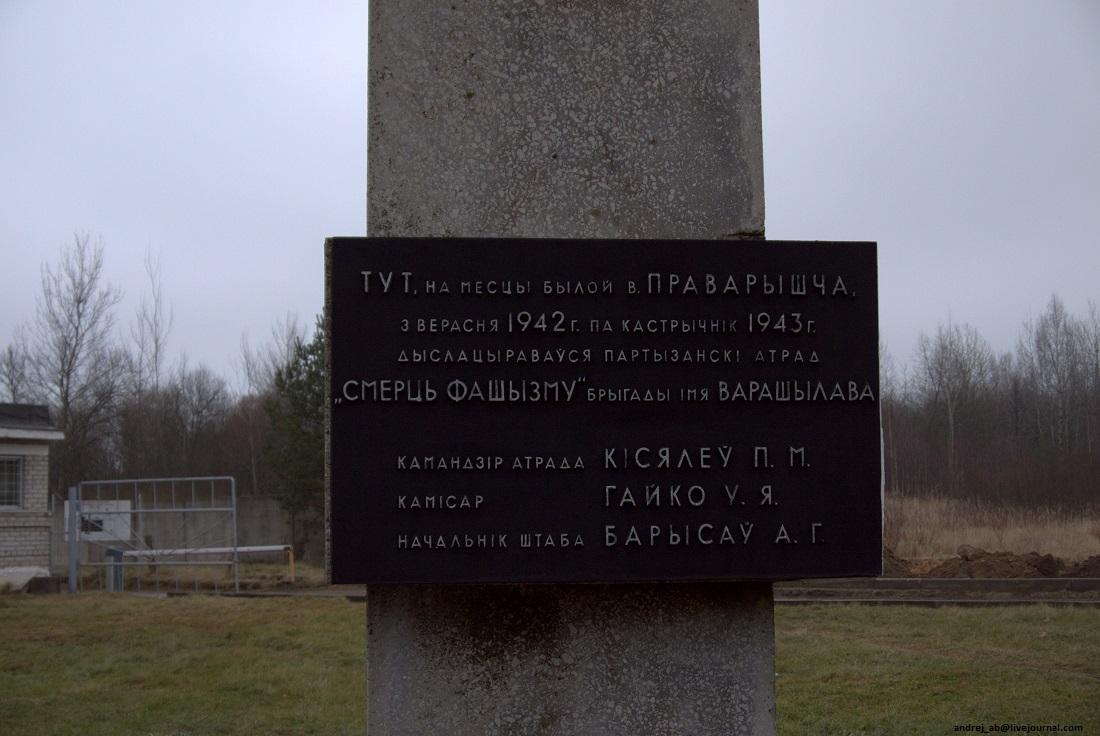 Обелиск на русском языке.