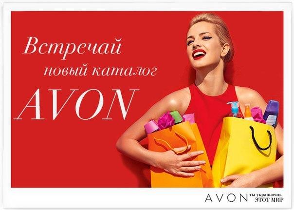 Avon Каталог 01 2015