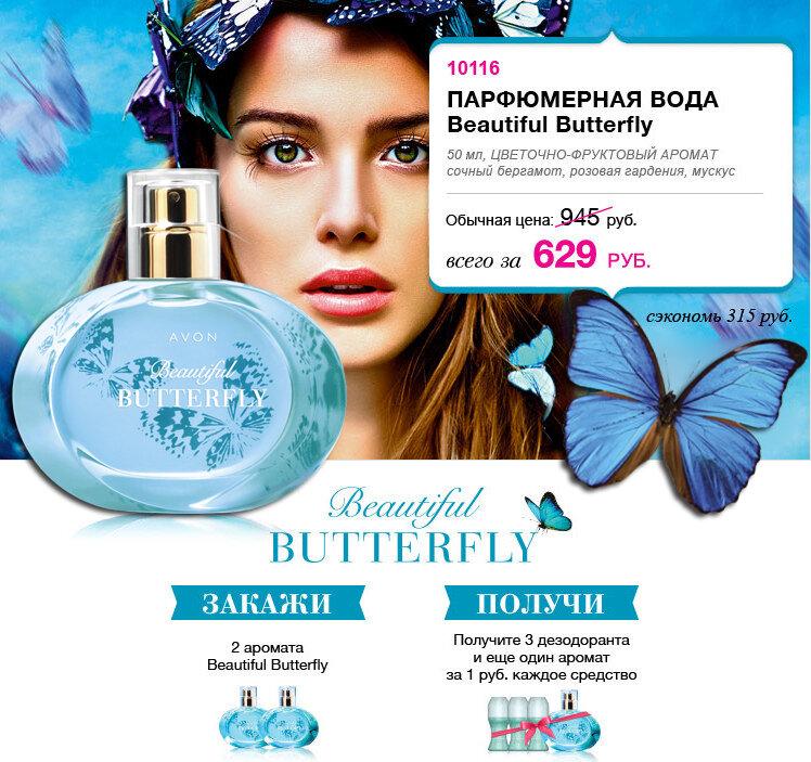 парфюмерная вода Beautiful Butterfly