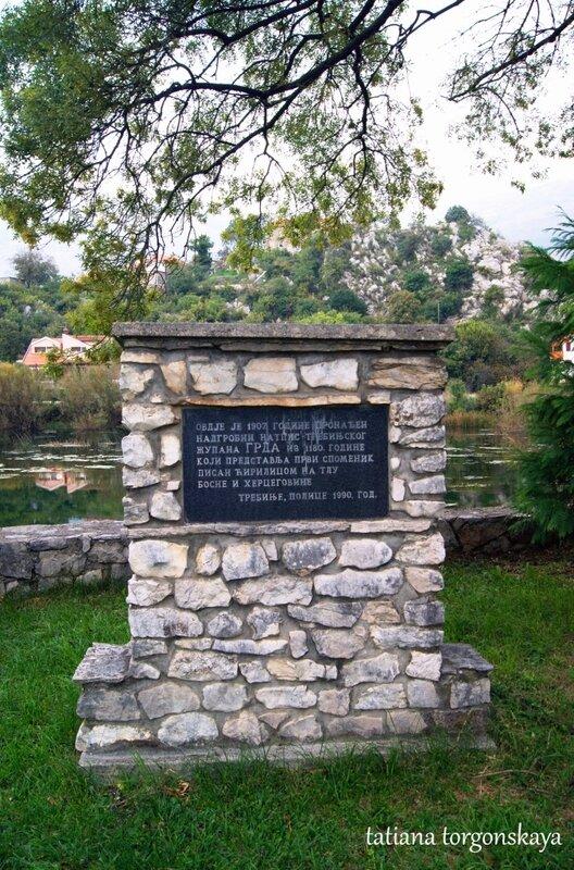 Памятник возле церкви