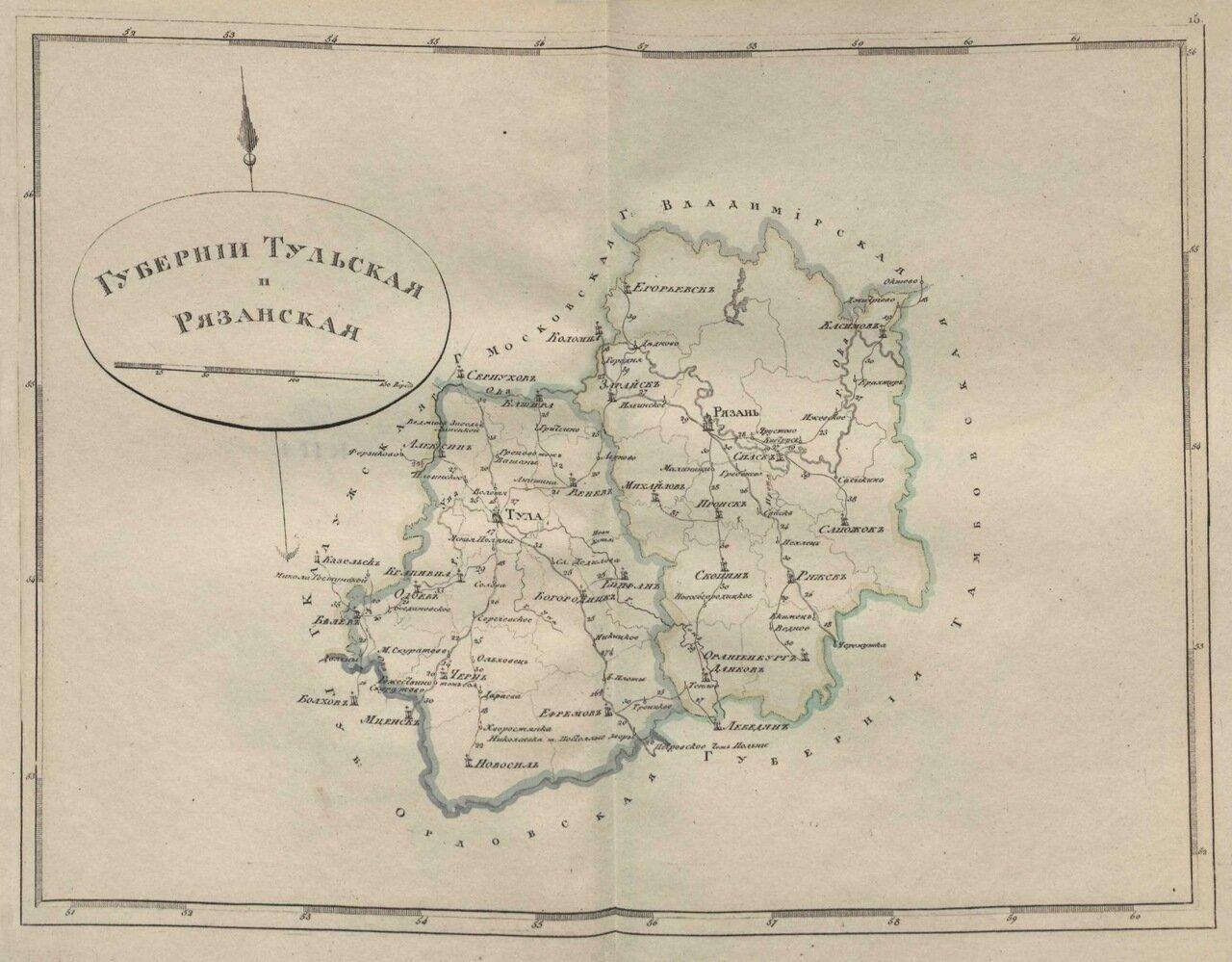 15.Тульская и Рязанская губерния