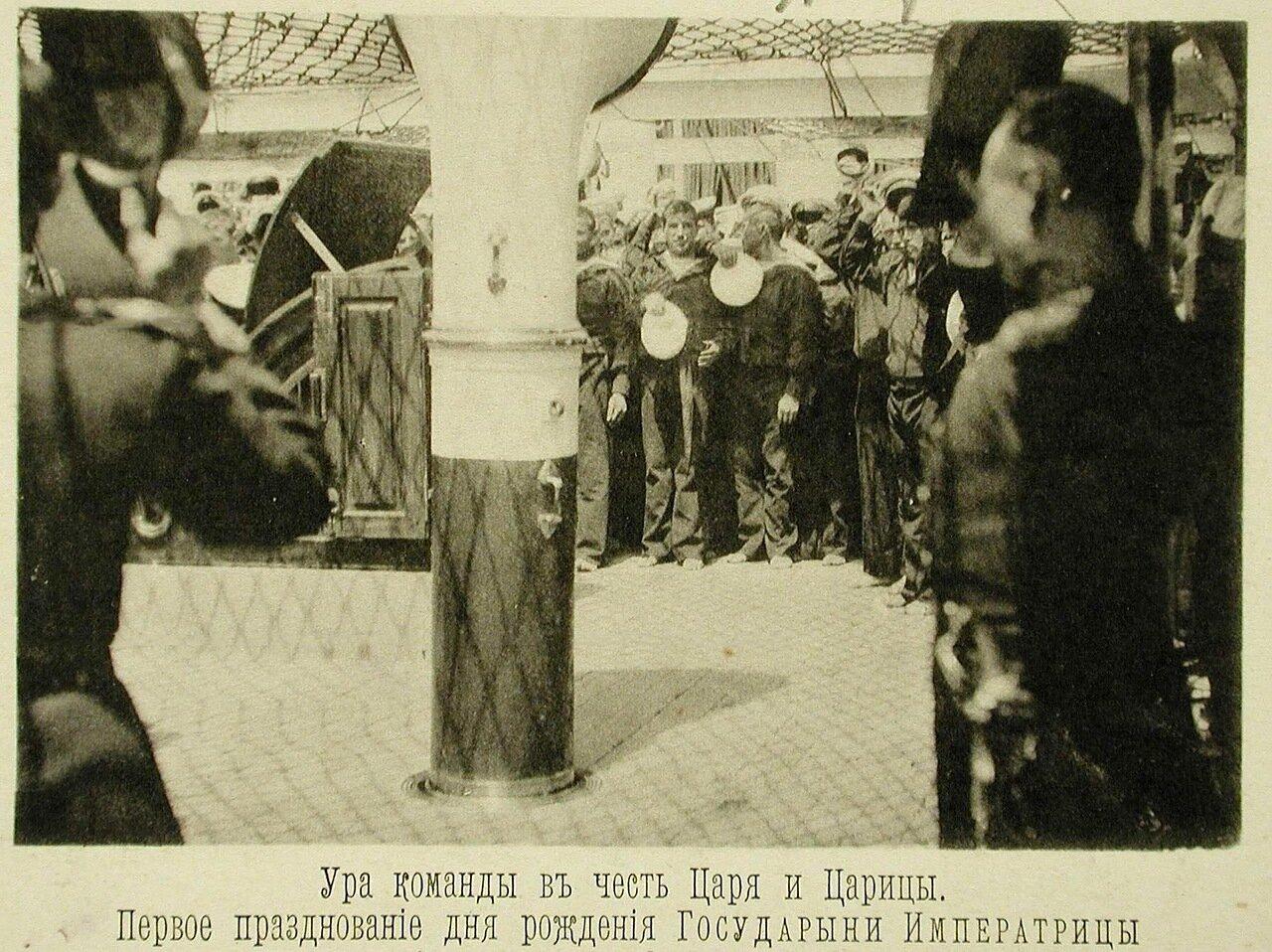 63. Офицеры и матросы крейсера Адмирал Корнилов во время празднования дня рождения императрицы Александры Федоровны