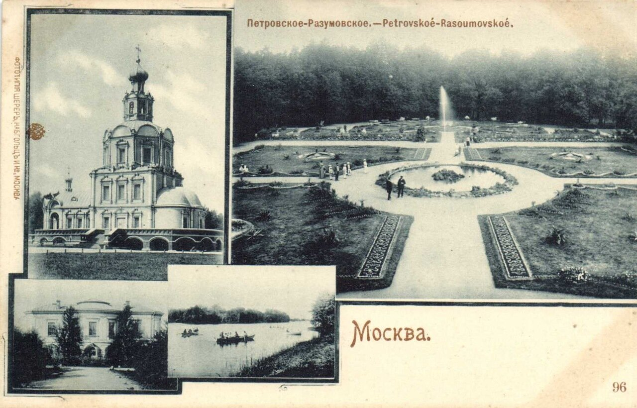 Окрестности Москвы. Петровское-Разумовское