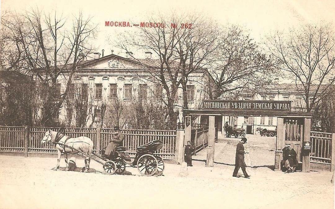 Московская уездная земская управа