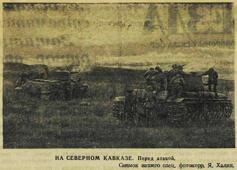 НА СЕВЕРНОМ КАВКАЗЕ, как русские немцев били, потери немцев на Восточном фронте, красноармеец ВОВ, Красная Армия, смерть немецким оккупантам