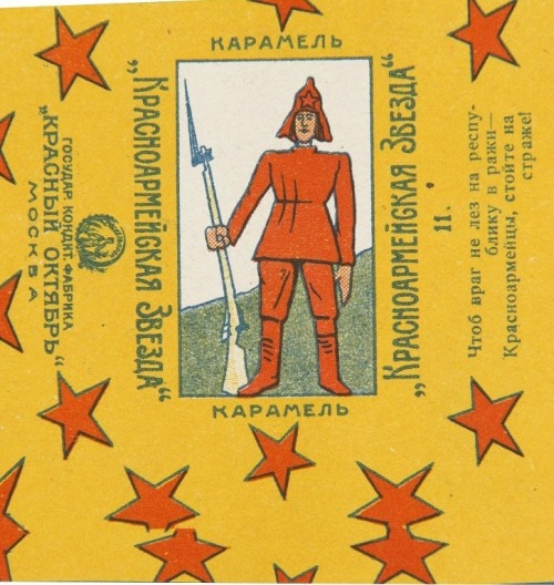 Карамель «Красноармейская звезда». Фабрика «Красный Октябрь».jpg