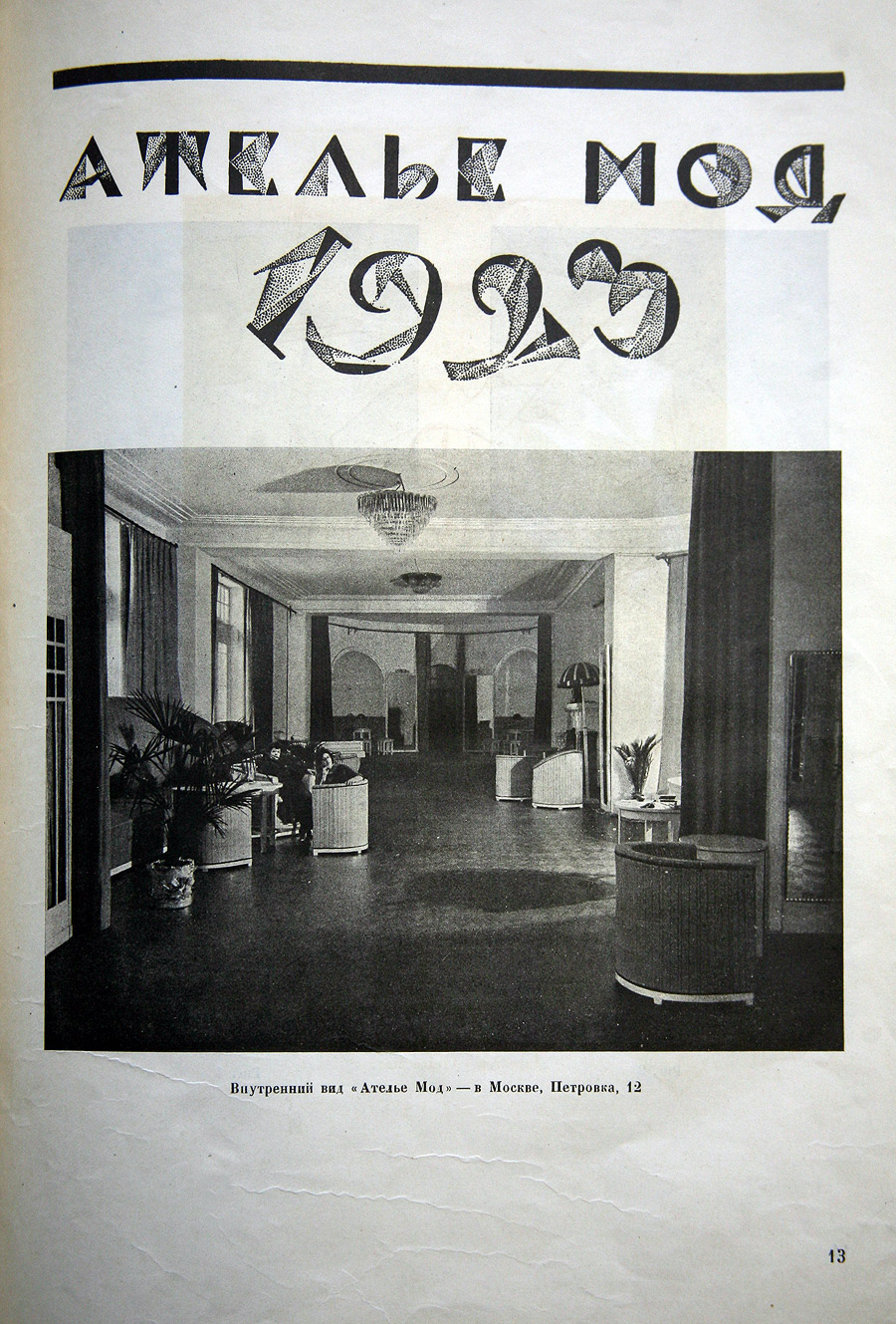 Art Deco interiors of the home of Atelier fashion magazine in Moscow, 1923.jpg