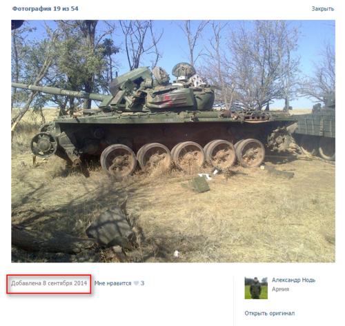 20140908_поврежденный Т-72Б _Бм_стр.png
