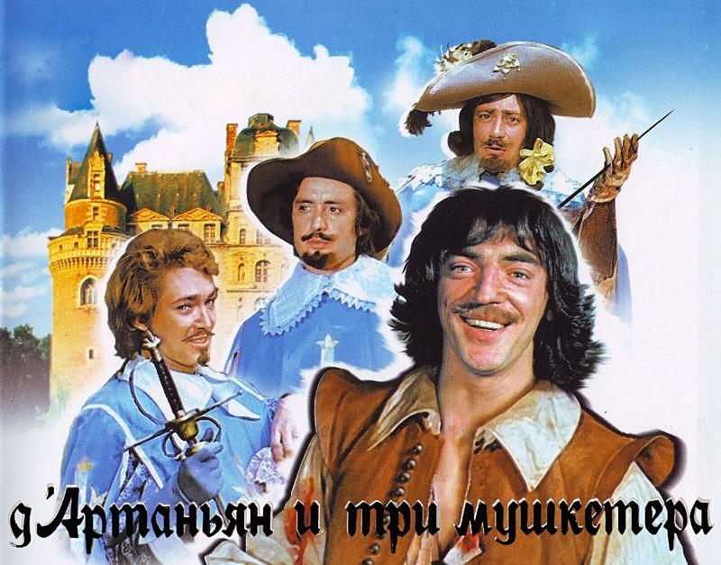 скачать бесплатно торрент три мушкетера - фото 4