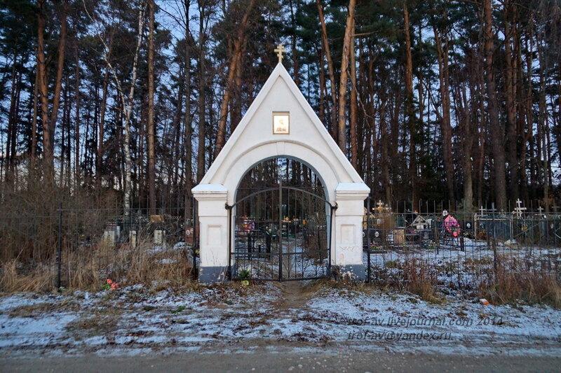 Васильевское кладбище, Рузский р-н Московской обл.