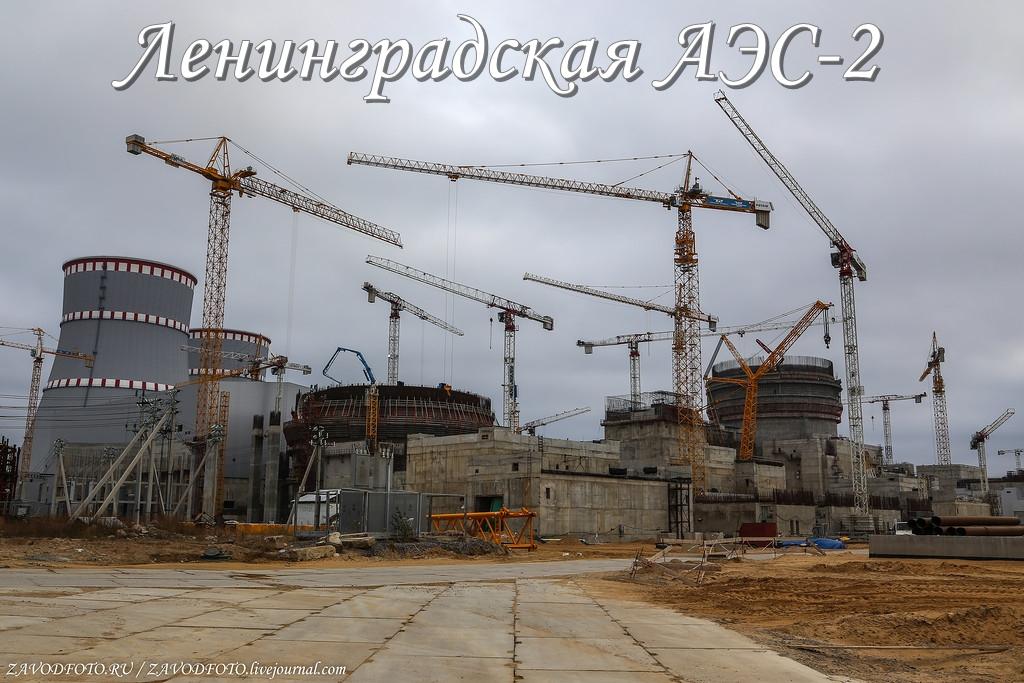 Ленинградская АЭС-2.jpg