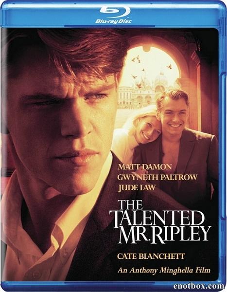 Талантливый мистер Рипли / The Talented Mr. Ripley (1999/BDRip/HDRip)