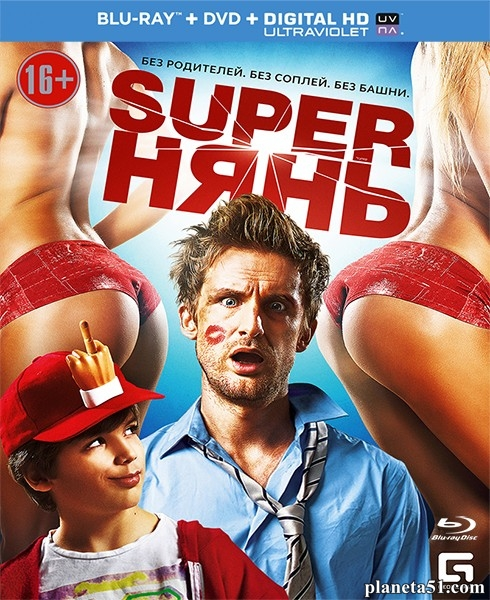 Superнянь / Babysitting (2014/BDRip/HDRip)