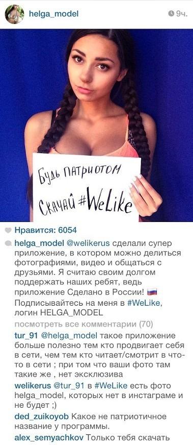модель Helga Lovekaty
