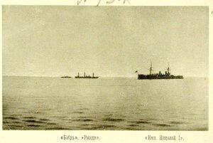Суда соединенной эскадры канонерская лодка Бобр, крейсер I-го ранга Рында (в центре) и эскадренный броненосец Император Николай I  в строю фронта во время учений