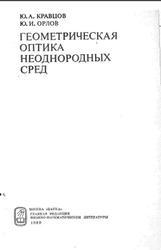 Книга Геометрическая оптика неоднородных сред, Кравцов Ю.А., Орлов Ю.И., 1980