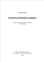 Книга Гидроаэромеханика, Прандтль Л., 2000