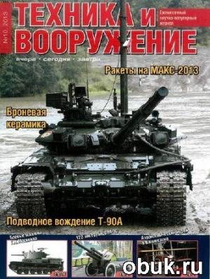 Журнал Техника и вооружение №10 (октябрь 2013)