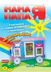 Журнал Мама Папа иЯ№ 2 2013