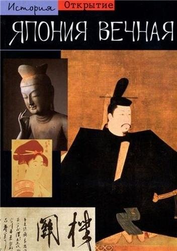 Книга Япония вечная