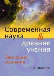 Книга Эволюция сознания. Современная наука и древние учения