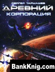 Книга Древний. Корпорация doc+fb2 2,4Мб