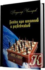 Книга Книга Байки о шпионах и разведчиках /Аудио
