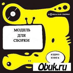 Аудиокнига Модель Для Сборки МЕГАПАК (1996-2009 г) Влад Копп, mp3, VBR 128-192 kbps