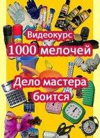 Книга Видеокурс 1000 мелочей: Дело мастера боится (2011) SATRip avi mpeg 1699,84Мб