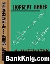 Книга Я-математик. Н.Винер. Издание второе