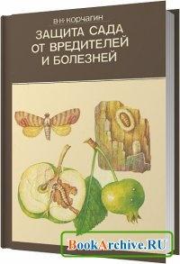 Книга Защита сада от от вредителей и болезней (Корчагин В. Н.)