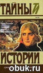 Книга Тайный агент императора. Чернышов против Наполеона