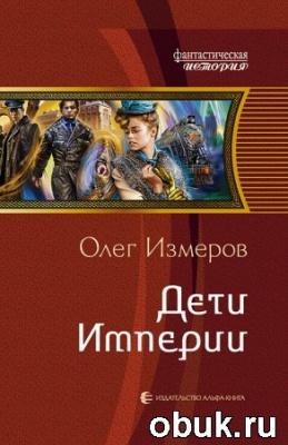 Книга Олег Измеров. Дети Империи