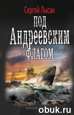Книга Сергей Лысак. Под Андреевским флагом