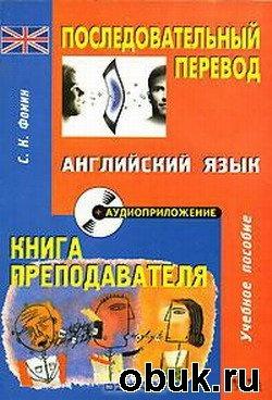 Аудиокнига Фомин С.К. - Последовательный перевод. Аудиоприложение к учебнику