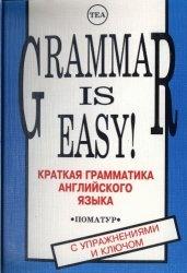 Книга Краткая грамматика английского языка. Grammar is Easy