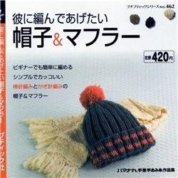 Книга Boyfriends Hand-Knitted Hats & Mufflers