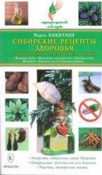 Книга Сибирские рецепты здоровья. Чудодейственные средства от всех болезней
