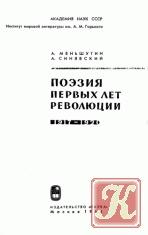 Книга Поэзия первых лет революции. 1917-1920