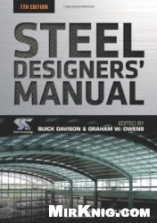 Книга Steel Designers Manual, 7 edition