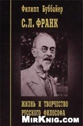Книга С.Л.Франк: Жизнь и творчество русского философа. 1877-1950